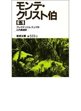 モンテ・クリスト伯 改版 5(岩波文庫)