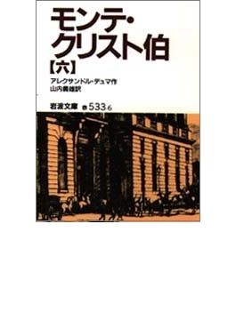 モンテ・クリスト伯 改版 6(岩波文庫)