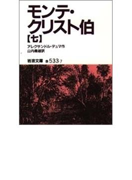 モンテ・クリスト伯 改版 7(岩波文庫)