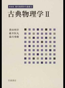 現代物理学の基礎 新装版 2 古典...