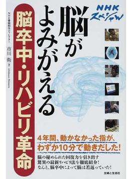脳がよみがえる 脳卒中・リハビリ革命(NHKスペシャル)