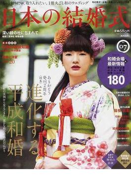 日本の結婚式 No.07 進化する平成和婚