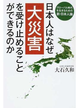 日本人はなぜ大災害を受け止めることができるのか グローバル時代を生きるための新・日本人論