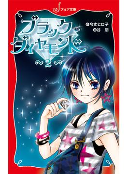 ブラック◆ダイヤモンド 2(フォア文庫)