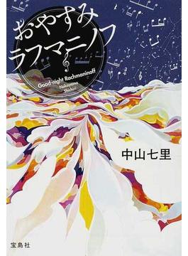 おやすみラフマニノフ(宝島社文庫)