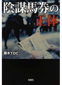 陰謀馬券の正体(宝島SUGOI文庫)