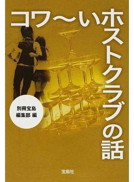 コワ〜いホストクラブの話(宝島SUGOI文庫)