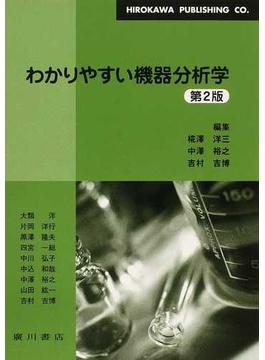 わかりやすい機器分析学 第2版
