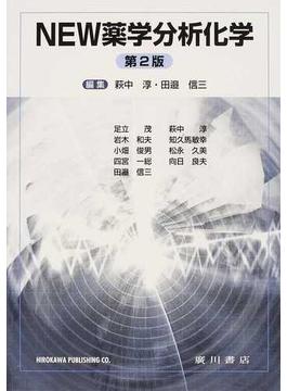 NEW薬学分析化学 第2版