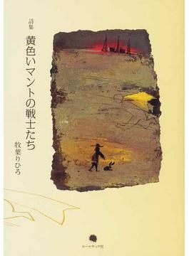 黄色いマントの戦士たち 牧葉りひろ詩集