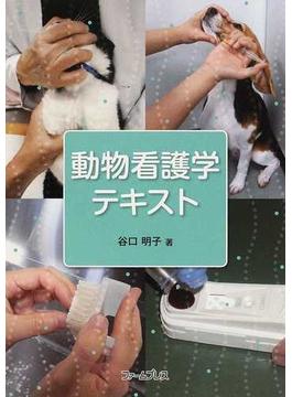 動物看護学テキスト