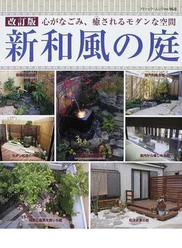 新和風の庭 心がなごみ、癒されるモダンな空間 全460点 改訂版