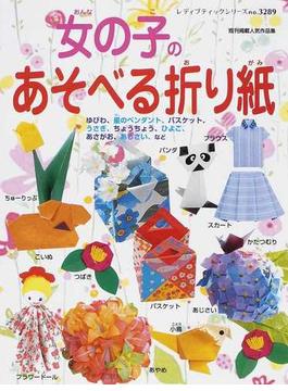 女の子のあそべる折り紙 既刊掲載人気作品集(レディブティックシリーズ)