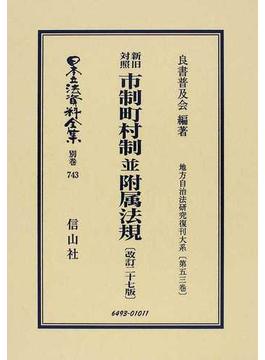 日本立法資料全集 別巻743 新旧対照市制町村制並附属法規