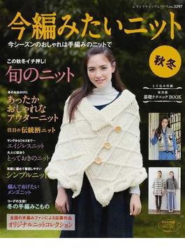 今編みたいニット 秋冬 旬のウェアがいっぱい!