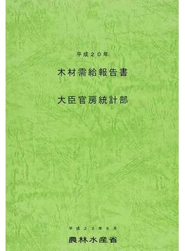 木材需給報告書 平成20年