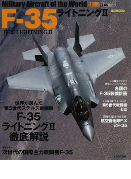 F−35ライトニングⅡ