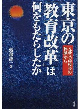東京の「教育改革」は何をもたらしたか 元都立高校長の体験から