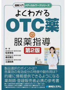 よくわかるOTC薬の服薬指導 第2版
