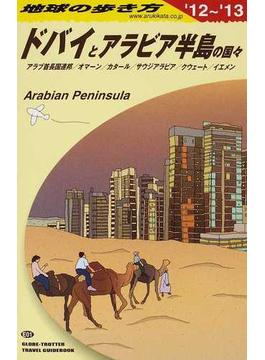 地球の歩き方 '12〜'13 E01 ドバイとアラビア半島の国々