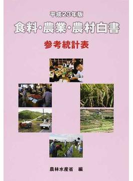 食料・農業・農村白書参考統計表 平成23年版