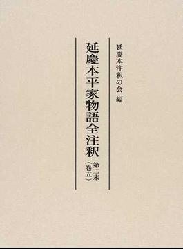 延慶本平家物語全注釈 第2末巻5