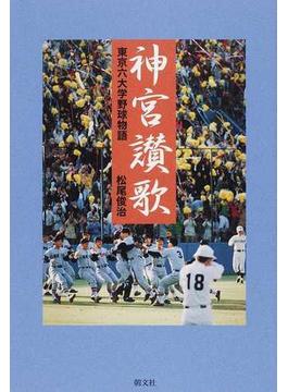 神宮讃歌 東京六大学野球物語