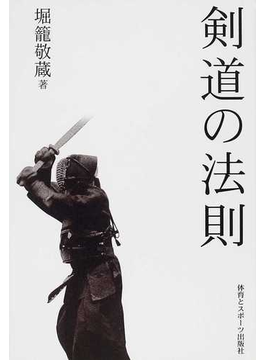 剣道の法則 改訂新版