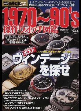 1970〜90's傑作ウオッチ図鑑 Vol.1(2011) ロレックス、ホイヤー、セイコーetc.ポストヴィンテージを探せ