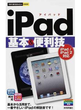 iPad基本&便利技