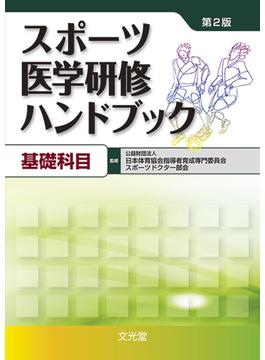 スポーツ医学研修ハンドブック 第2版 基礎科目