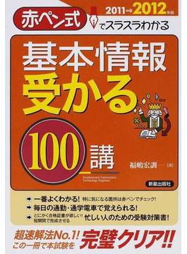 基本情報受かる100講 赤ペン式でスラスラわかる 2011→2012年版