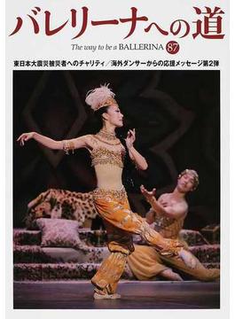 バレリーナへの道 VOL.87 東日本大震災被災者へのチャリティ/海外ダンサーからの応援メッセージ第2弾