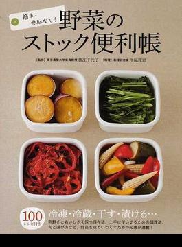 野菜のストック便利帳 簡単・無駄なし! 100レシピ付き