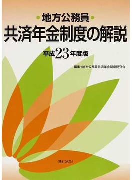 地方公務員共済年金制度の解説 平成23年度版