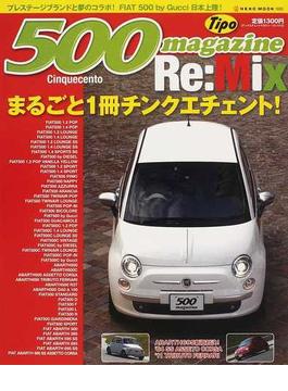 500 magazine Re:Mix チンクエチェント3年半分がテンコ盛り!