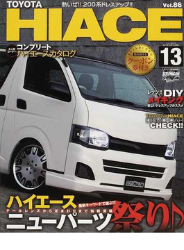 トヨタハイエース 13