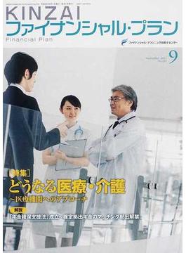 KINZAIファイナンシャル・プラン No.319(2011.9) 〈特集〉どうなる医療・介護〜医療機関へのアプローチ