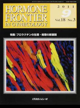 HORMONE FRONTIER IN GYNECOLOGY Vol.18No.3(2011−9) 特集・プロラクチンの生理・病理の新展開