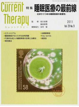 カレントテラピー 臨床現場で役立つ最新の治療 Vol.29No.9(2011) 特集…睡眠医療の最前線