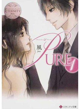 PURE Manami & Yusei 1(エタニティ文庫)