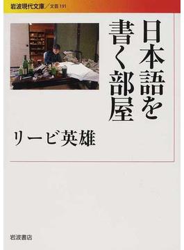 日本語を書く部屋(岩波現代文庫)