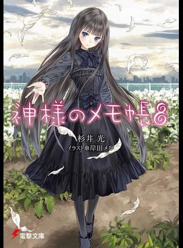 神様のメモ帳 8(電撃文庫)