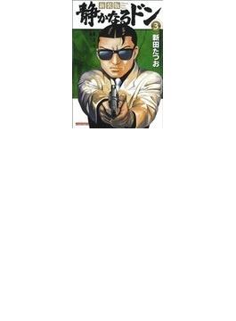静かなるドン Yakuza Side Story 新装版 第3巻