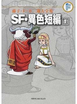 『藤子・F・不二雄大全集 24−1 SF・異色短編 1』藤子・F・不二雄(作/著)