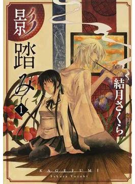 影踏み 1 (電撃ジャパンコミックス)(電撃ジャパンコミックス)