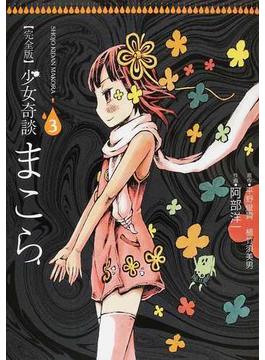 少女奇談まこら 3 完全版 (電撃ジャパンコミックス)(電撃ジャパンコミックス)