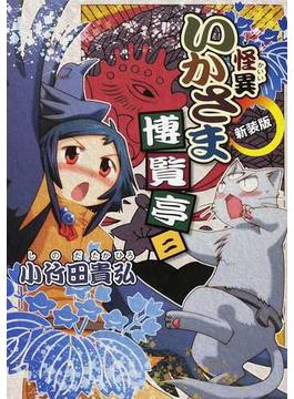 怪異いかさま博覧亭 2 新装版 (電撃ジャパンコミックス)(電撃ジャパンコミックス)