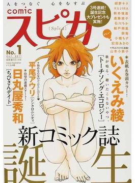 comicスピカ No.1(2011Oct.)