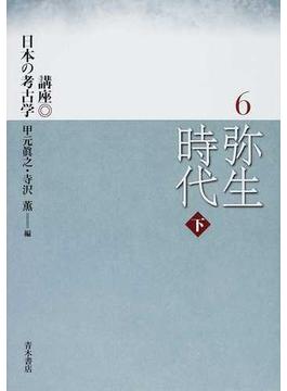 講座日本の考古学 6 弥生時代 下